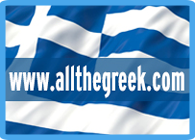 allthegreek-banner